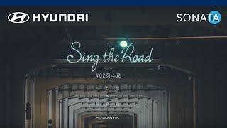 [쏘나타(SONATA)] Sing the Road #02 잠수교 M/V