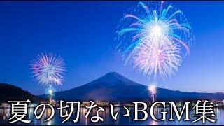 【感動】夏の終わりに聴くと泣けるBGM探しました。 thumbnail
