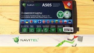 видео Navitel A505