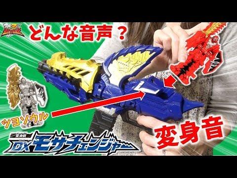 DXモサチェンジャー ゴールド以外のリュウソウルをセットしたらどんな変身音声? 騎士竜戦隊リュウソウジャー RyusouGOLD of Ryusouger コーキtv