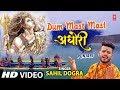 Dum Mast Mast Aghori I New Latest Kanwar Bhajan I SAHIL DOGRA I Full HD Video Song