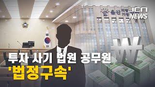 [JCN] 투자 사기 법원공무원 '법정구속…