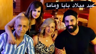 زيارة الى لبنان: مفاجأة عيد ميلاد أهلي + وشم جديد + مشاريع مهمة مع أصدقائي