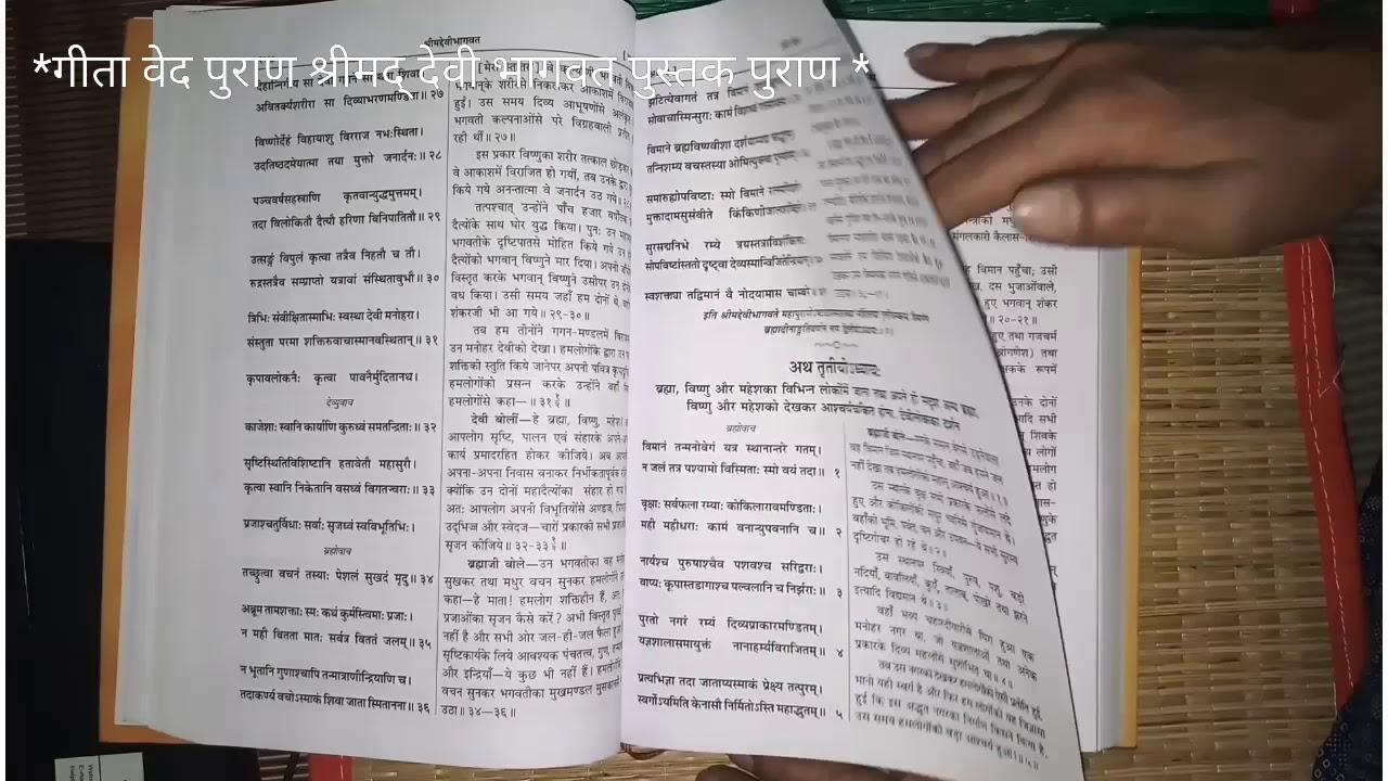 Devi Bhagwat Gita Press Book