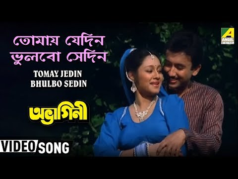 Tomay Jedin Bhulbo Sedin | Abhagini | Bengali Movie Video Song | Alka Yagnik, Amit Kumar