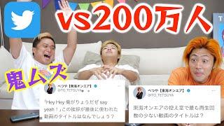 【負けたら2ヶ月アムロ】Twitterで視聴者と「東海オンエアコアクイズ」勝負で大波乱!!!!