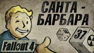 Fallout 4 - Прохождение. Блюз Даймонд Сити. Санта Барбара 37