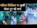 Raebareli में Female Teacher पर जब Chair से हमला करने लगे Students,  देखें Video | वनइंडिया हिंदी