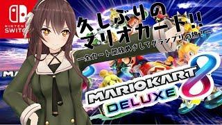 [LIVE] 【マリオカート8デラックス】全カートコンプリートを目指す旅に出る【アイドル部】