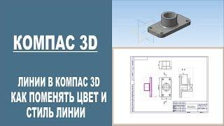 КОМПАС 3D |    Линии в компас 3d. Как поменять цвет и стиль линий.