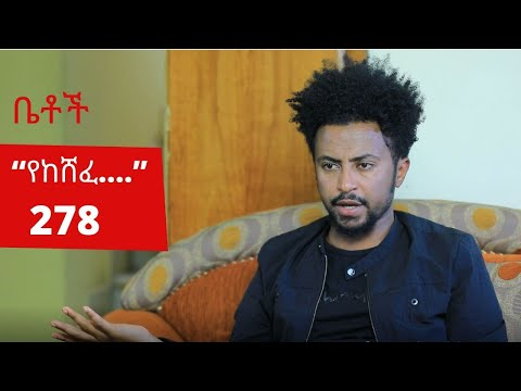 "Betoch – ""…የከሸፈ"" Comedy Ethiopian Series Drama Episode 278"