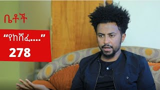 Betoch - quotquot Comedy Ethiopian Series Drama Episode 278