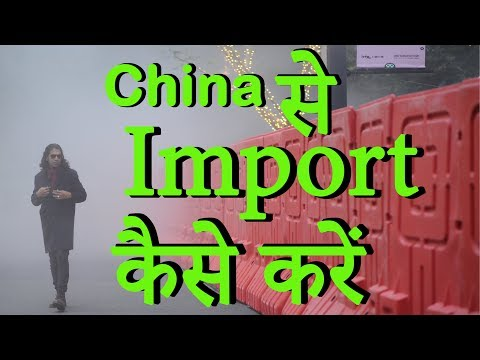 How To Import From China | Trading | Procedures | Hindi