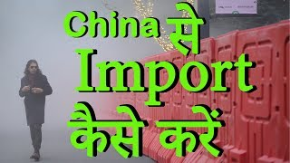 How to Import From China   Trading   Procedures   Hindi
