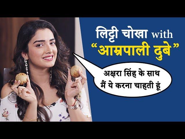 Pawan Singh की Aamrapali Dubey को ये चीज लगी प्यारी, Nirahua-Khesari पर भी खुलासा   Comedy Show