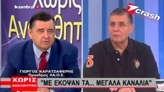 ΧΩΡΙΣ ΑΝΑΙΣΘΗΤΙΚΟ ΓΙΩΡΓΟΣ ΤΡΑΓΚΑΣ 29.04.2014