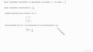 Фото Вариант 2  Задание 11  ЕГЭ 2016 Математика И В  Ященко  36 вариантов  Решение  Ответ