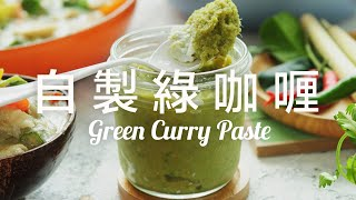 【Eng Sub】自製綠咖喱醬 自選辣度  天然綠色沒有人工色素 Homemade Green Curry Paste Recipe