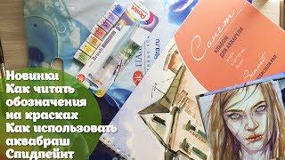 Новинки: Білі ночі/Pentel Сонет/Як читати позначення на фарбах/Аквабраш і застосування