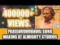 Hosanna 2018 New Year Song || Parishudhudavai || Making Video