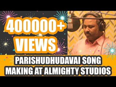 Hosanna 2018 New Year Song    Parishudhudavai    Making Video