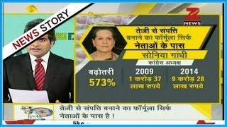 DNA: 44,000 percent increase in politicians
