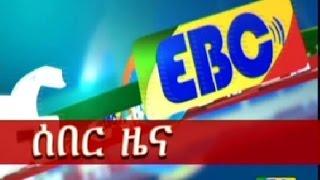 EBC News