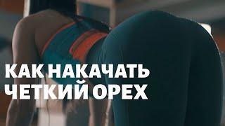 Топ 3 упражнения для ягодиц Как тренироваться для похудения в домашних условиях Ноги бедра на 5