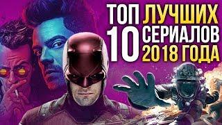 ТОП-10 лучших СЕРИАЛОВ 2018 года