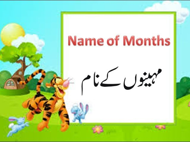 name of months for children   Learn Month Names in English urdu   Months name for Children