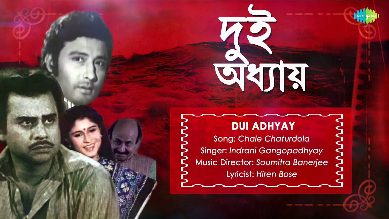 dui adhyay bengali movie mp3 song