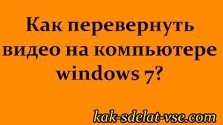 Как перевернуть видео на компьютере  windows 7.(Снятое на телефон видео поможет перевернуть на 90 и 180 градусов в windows 7 программа Киностудия 2012 (Windows Movie Maker),..., 2015-05-30T08:29:53.000Z)