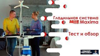 Обзор и тест гладильной системы MIE Maxima / MIE Maxima