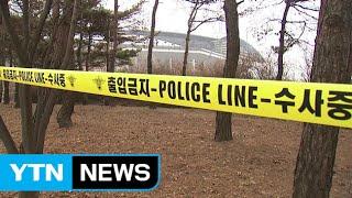 가방에 든 여성 시신 발견...피해자 신원 확인 / YTN