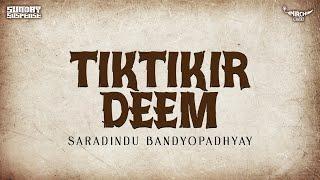 Sunday Suspense | Tiktikir Deem | টিকটিকির ডিম | Sharadindu Bandyopadhyay | Mirchi Bangla