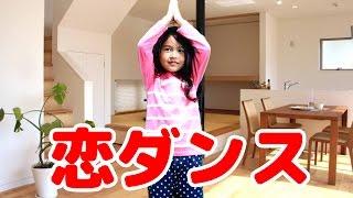カラオケ音源提供:JOYSOUND 恋 / 星野源 歌:まーちゃん・パパ・ママ ...