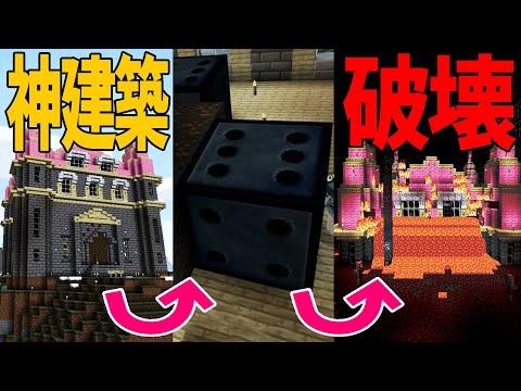 神建築も一瞬で火の海になって破壊する破壊のラッキーブロック - BANクラフト2期 #7【KUN】