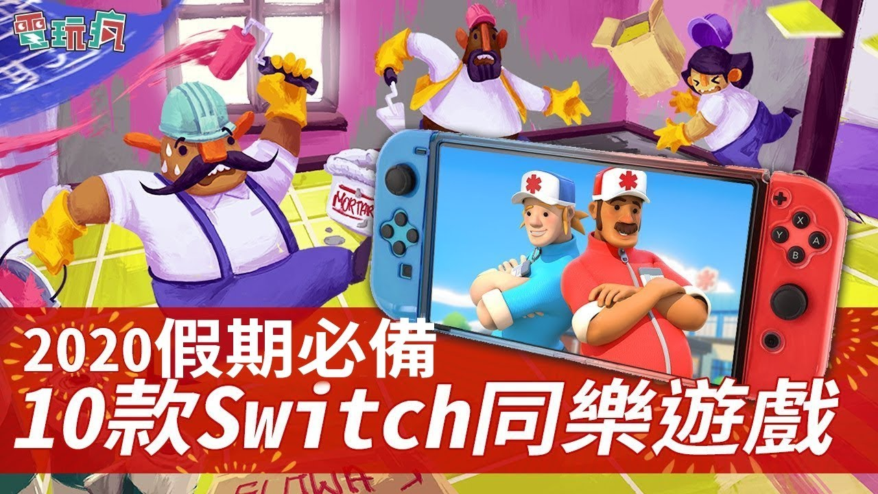 2020 假期必玩 10 款 Switch 多人同樂遊戲【私心瘋】 - YouTube