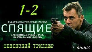 Спящие 1-2 серия | Шпионский триллер - Русские новинки фильмов 2017#анонс Наше кино