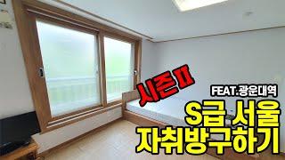 서울 자취방 원룸 월세 구하기 (feat.노원구 광운대역/랜선중개 시즌2)
