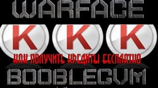 Warface - Как получить кредиты бесплатно(WARFACE - https://wf.mail.ru/static/wf.mail.ru/promo/referal/index.html?ref=12ce2bj Видео о том как получить кредиты бесплатно в Warface и не только...., 2014-09-06T21:52:35.000Z)