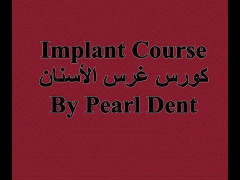 oxy implant course الكورس الاول لزراعة الاسنان