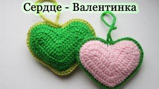 Вяжем сердце - Валентинку крючком. Уроки для начинающих. Crochet Volumetric heart Valentine