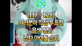 [my rank 1.19~1.26] 음색 킹인 남자 아이돌 순위 (Tone King boy Idol Rank…