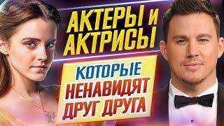 ВЫ УДИВИТЕСЬ // Самые известные АКТЕРЫ-ВРАГИ // ДКино