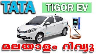 TATA Tigor EV | Malayalam Detailed Review | Baiju N Nair | ടാറ്റയുടെ ഇലക്ട്രിക് സെഡാൻ