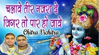 Download lagu चल व त र नजर द ज गर त प र ह ज व Chitra Vichitra Bhajan Parveen Production MP3