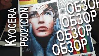 реальный обзор Kyocera ECOSYS P6021cdn распаковка, включение, замена картриджа, русификация, печать