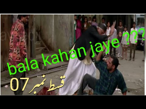 Bala ab kahan jaye ??? episode#7. nana patikar as bala