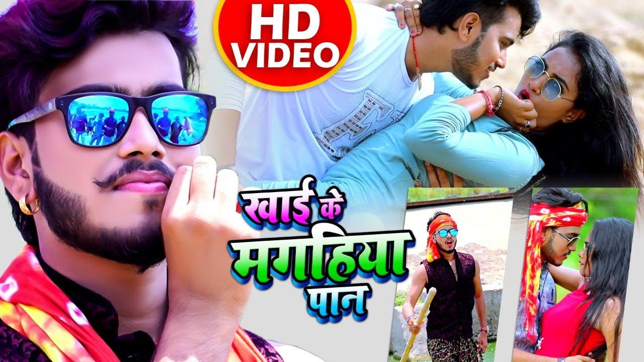 #VIDEO || #Antra Singh Priyanka || खाई के मगहिया पान || #Abhishek Singh || Bhojpuri Songs 2020